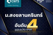 Prince of Songkla University is No. 4 in Thailand, ranked by The CWTS Leiden Ranking 2021