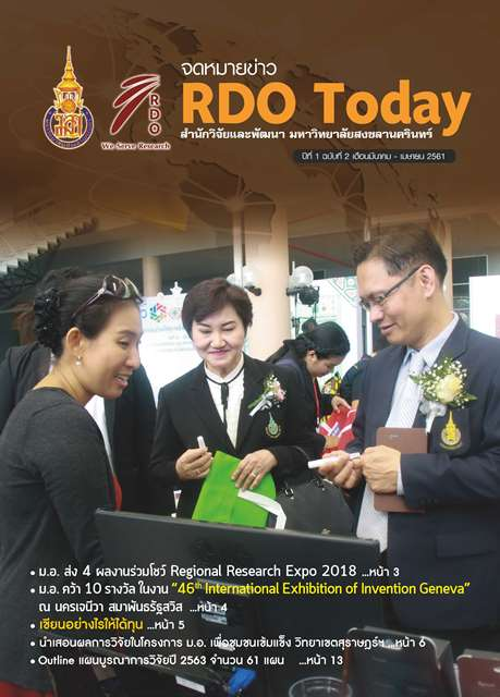 RDOToday Vol1 2Cover