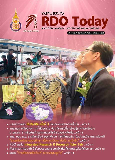 RDOToday Vol1 3Cover