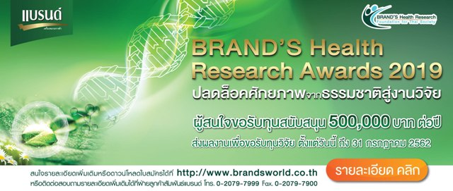 brands-health-research-awards-2019.jpg