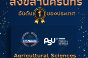 PSU ranked No. 1 of Thailand in Agricultural Sciences category in 2021