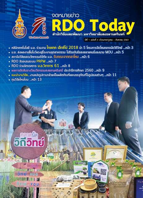 RDOToday Vol1 4Cover