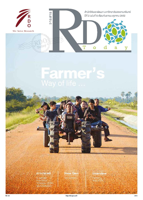RDOToday Vol2 8Cover